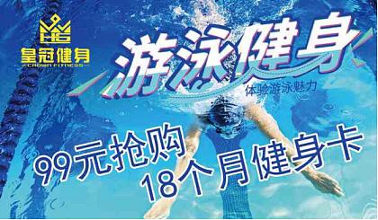 互动吧-皇冠健身迎国庆七十周年超级特惠:健身18个月卡现只要99元