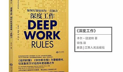 互动吧-《深度工作》樊登读书&人生成长系列