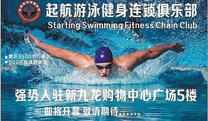 互动吧-港口火爆预售🔥🔥🔥九龙购物中心起航健身游泳