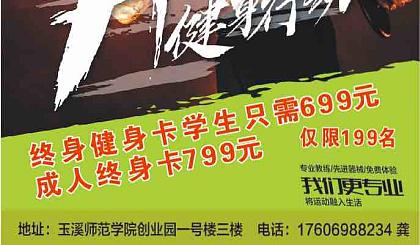 互动吧-终身卡低至699元,器械商大补贴。一个店只做一次。