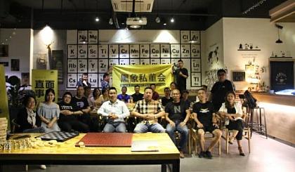 互动吧-杭州黑象私董会28期[周六,滨江]圈子对了,事就成了