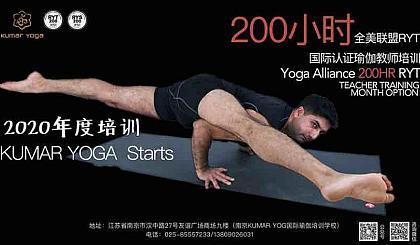 互动吧-KUMAR YOGA 2020(7月周末班)RYT200国际认证瑜伽教师培训