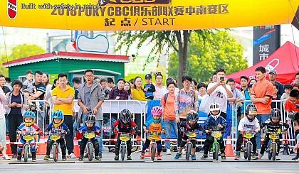 互动吧-PUKY芜湖骑酷印长江体验赛+赛前练习