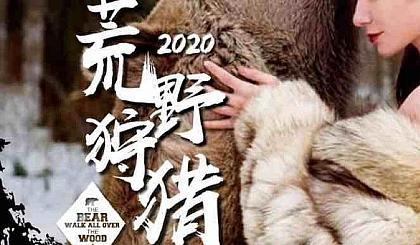 互动吧-2019冬季-2020冬季 俄罗斯荒野狩猎