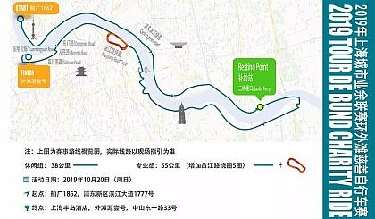 互动吧-2019上海环外滩慈善骑行|志愿者招募