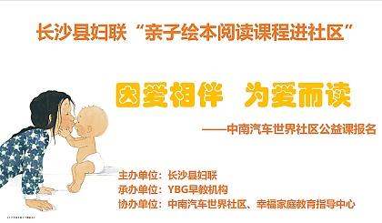 """互动吧-长沙县妇联""""亲子绘本阅读课程""""中南汽车世界社区公益课报名"""