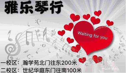 互动吧-雅乐琴行第三期大型公益班免费2个月,预约报名开始啦!