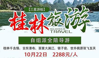 互动吧-10月22日桂林双飞五天游