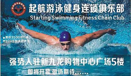 互动吧-恒源新都新开游泳健身房,创始会员火爆招募中!