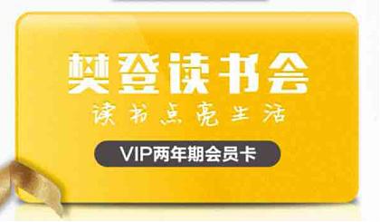 """互动吧-【官方预售有礼】""""让阅读发生""""樊登读书APP,买一年送一年VIP!"""