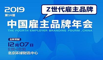 互动吧-2019第十四届中国雇主品牌年会