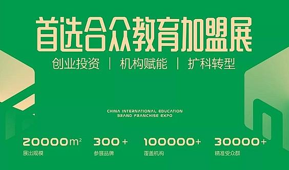 2020第14届青岛站中国国际教育品牌连锁加盟博览会