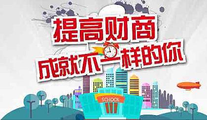互动吧-北京财商思维——教你如何拥有富人思维,如何拥有5种变现模式,如何拥有N种被动收入