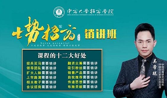广州站6月17-20日第144届《中国国家人事人才培训网招商导师销讲班》快速直击招商成功的秘密
