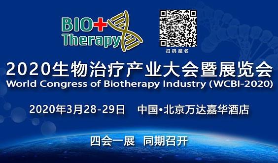 2020生物治 疗产业大会