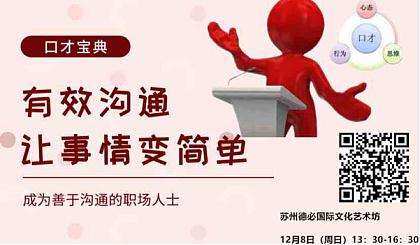互动吧-高效演讲训练课—抓住每个说话的机会