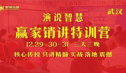 互动吧-12月29~31日《销讲演说总裁特训营》武汉站报名啦!2019感恩回馈!最后一期!