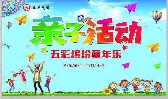 【五彩缤纷童年乐】之六一亲子活动