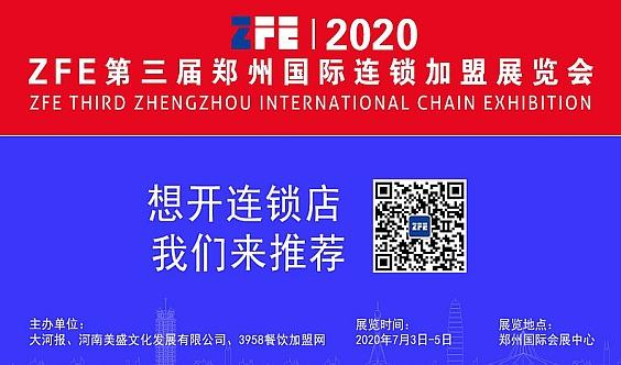 CHN2020(ZFE) ·郑州国际连锁加盟展览会