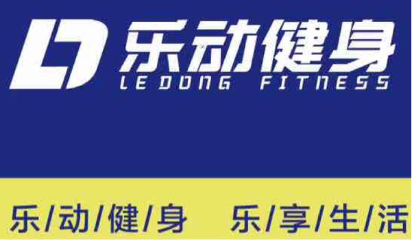 乐动健身金汇店创始会员火爆预售中。(官方报名)