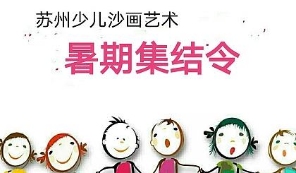 互动吧-【抢】苏州少儿沙画艺术暑期集结令