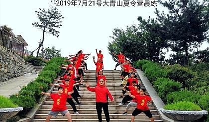 互动吧-2020大青山陈中华太极馆夏令营