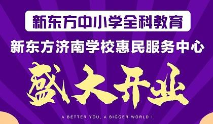 互动吧-新东方济南学校惠民服务中心,免费暑假课程领取进行中——欢迎家长到新华书店三楼领取大礼包一份!