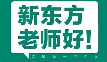 互动吧-新东方济南学校,惠民服务中心开业啦!