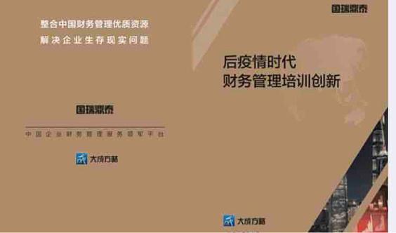 《建筑施工企业涉税风险控制与新政解析》主讲嘉宾•薛老师