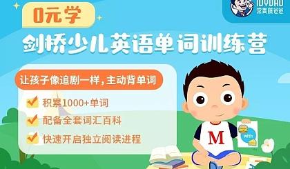 互动吧-【打卡0元学】常青藤爸爸 剑桥少儿英语单词营 :AI动画互动,让孩子主动背单词
