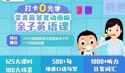 互动吧-【打卡0元学】常青藤爸爸 首部动画版亲子英语,覆盖100大生活场景,在家打造双语环境
