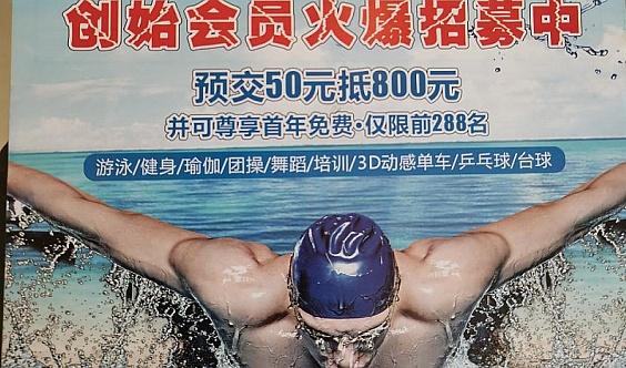 力美主题游泳健身现在报名立减800元