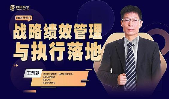 8.13日•淄博站【绩效管理与执行文化】HR  总裁必修课