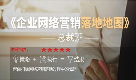 《企业网络营销攻略》苏州总裁学习会【中国电商EMBA级课程】