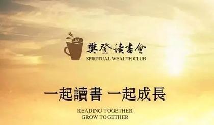 互动吧-樊登读书会线下读书会第15期《翻转式学习》书友交流会