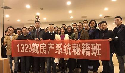 互动吧-房产实操秘籍班11月16,17日北京开班