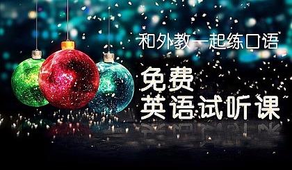 互动吧-【零基础免费学英语】学英语 交朋友!(仅北京)