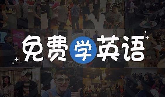 【重庆免费英语体验课】你的英语有多好,朋友的圈子就有多大! 拓展人脉GO!