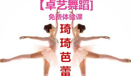 互动吧-卓艺舞蹈,(新生)免费体验(琦琦芭蕾舞)课,限40名7-12岁.