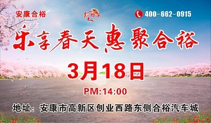 互动吧-3月18龙抬头 乐享春天 惠聚合裕