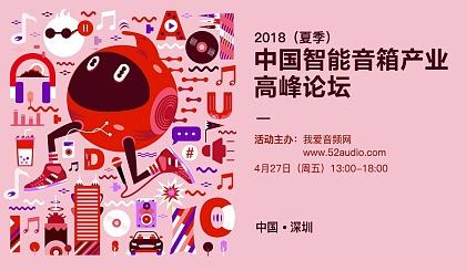 互动吧-2018(夏季)中国智能音箱产业高峰论坛