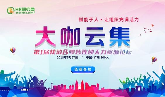 广州-5月27日-HR研究网第1届快消+零售连锁及餐饮人力资源论坛