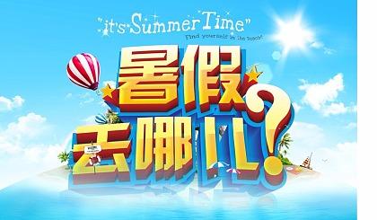 互动吧-【弘文乐学城】暑假班开始报名啦!!!