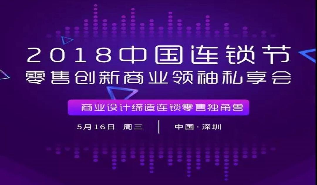 2018中国连锁节暨零售创新商业领袖私享会