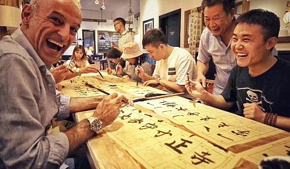 互动吧-「行趣小聚」学书法●Calligraphy Course【春熙路拖板鞋】