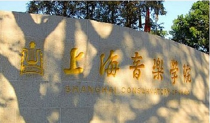 互动吧-2019上海音乐学院社会艺术考级开始招募