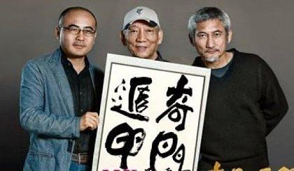 互动吧-12月6日—8日国学易经奇门遁甲风水传统文化公益文化论坛