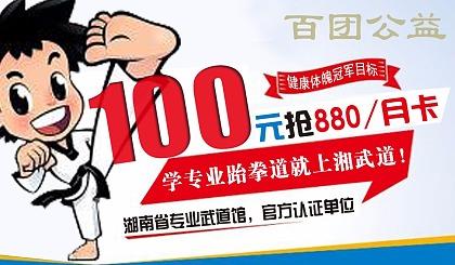 互动吧-百人团100元抢购880元跆拳道月卡【湘武道公益活动】限名额
