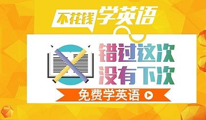 互动吧-(武汉免费英语体验课)免费学英语★地道英语流利说!