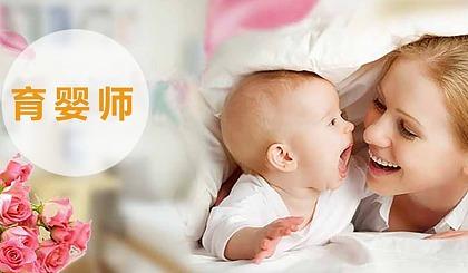互动吧-育婴师免费培训
